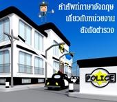 E-police